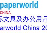 2019年上海国际文具展-2019年上海国际文具展