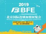 2019北京特许加盟展-北京餐饮加盟展