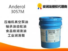 anderol 3057m安润龙3057m交通轨道空压机油