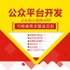 武汉公众号开发,微信公众号搭建