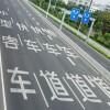 平安交通_交通标线量大从优 交通标线施工