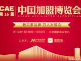 2019北京第16届连锁加盟产业博览会