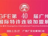 2020GFE第四十届广州特许连锁加盟展-参展报名