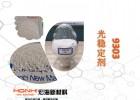 宏海新材料聚烯烃专用抗UV母粒9303延长聚合物户外使用寿命