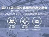 2020上海文化展