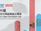 2020上海文具展
