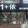 铺先生 东城 商业街  商铺转让 服装店 旺铺转让