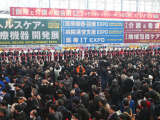 MEDICAL JAPAN2020日本国际医疗博览会
