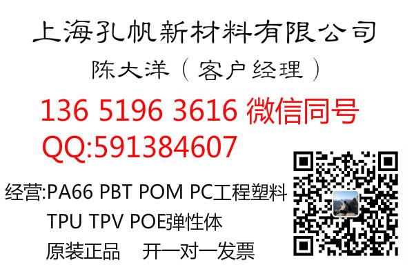 日本宝理POM 原厂原包