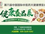 2019广州名贵中药材及中医药设备展览会