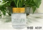 深圳供应仲醇AEO-9酸性除油剂原料