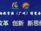 2020广州幼教学前教育博览会