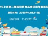 2019上海第3届教育品牌连锁展览-教育加盟展