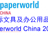 2019中国办公用品展展览会