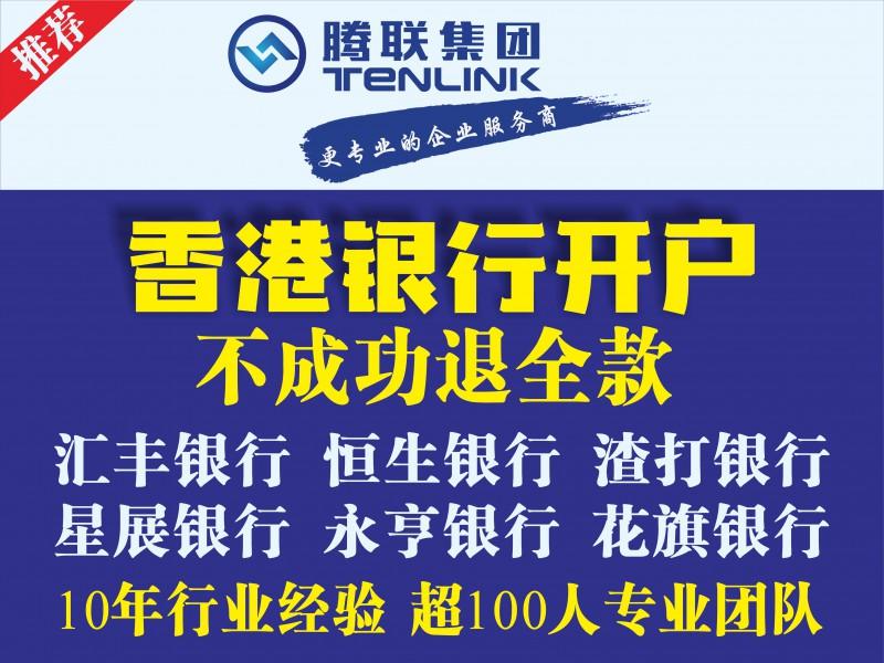 香港账户包开,开不下来退全款