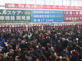 2020年日本国际医疗博览会 MEDICAL JAPAN