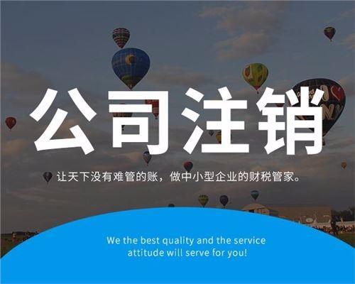 北京代办注销公司价格时间