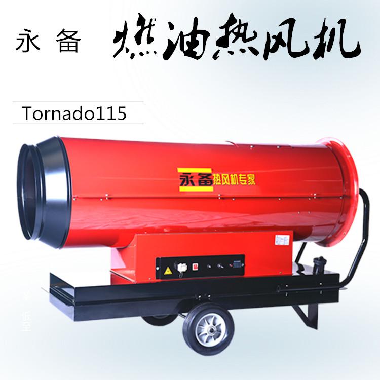 Tornado115非洲猪瘟车辆消毒专用燃油热风机型号