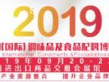 2019中国调味品及食品添加剂展