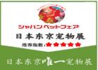2020日本东京宠物用品展览会