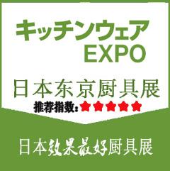 2020日本东京国际餐具厨具展览会