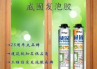上海威固发泡胶招商加盟 20多年大品牌