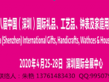 2020深圳礼品展、陶瓷工艺品展-励展华博主办处