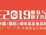 广州国际调味品展会2019