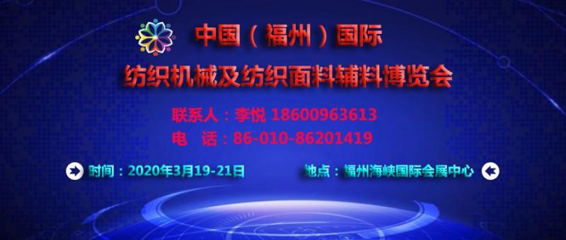 2020中国福际纺织工业博览会