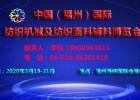 2020中国福建国际纺织工业博览会