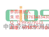 2020上海劳保会-第100届劳动保护用品交易会