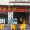 铺先生 石龙 维西路 餐饮店 店铺位置很好