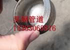 化学化工用2507双相不锈钢管帽含税发货