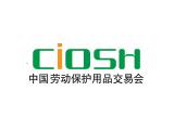 2020上海国际劳保展览会