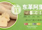 东革阿里提取物推荐菊苣酸
