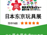 日本国际玩具用品展览会/2020东京玩具展