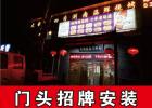 郑州形xiang墙文化墙LOGO墙设ji制作安装门头zhaopai