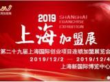 第29届上海加盟展2019上海国际连锁加盟展12月