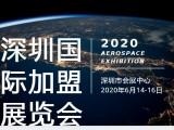 第12届深圳加盟展2020深圳国际连锁加盟展6月
