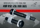 扭剪型螺栓