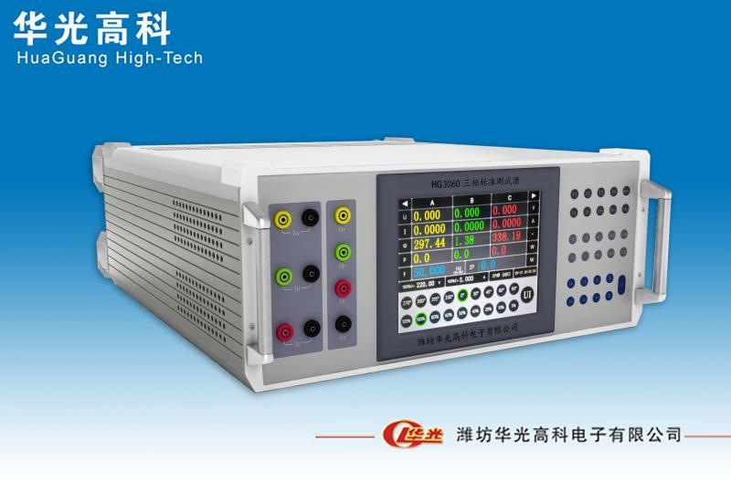 HG3060型三相标准测试源