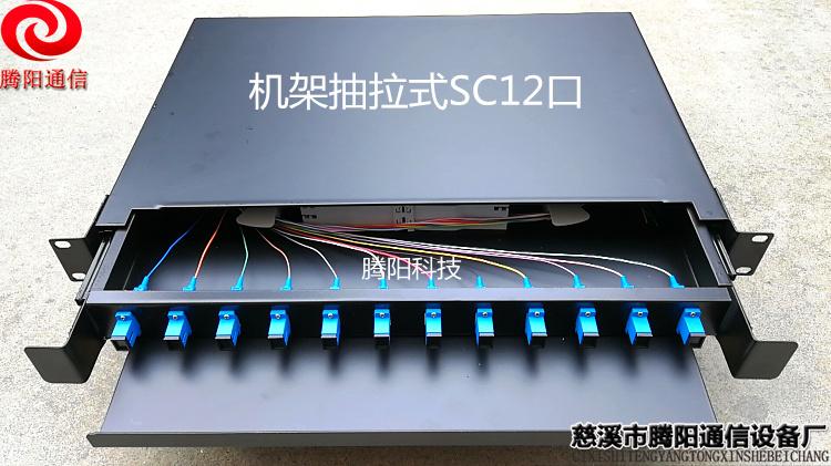 12口SC光纤配线架 LC12口抽拉式配线架 24口ODF架