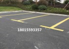 苏州停车场划线公路划线价格