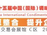 广州国际调味品展览会2019