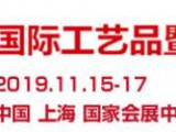 2019年上海工艺品及文创产品展