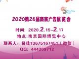 2020年南京广告展会(第26届)