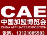 2019年北京加盟展会11月30日
