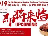 2019第八届山东(乐陵)红枣暨健康产业博览会