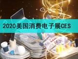 2020美国CES电子展-拉斯维加斯消费电子展