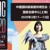 2020年上海服装展|2020中国国际服装服饰博览会